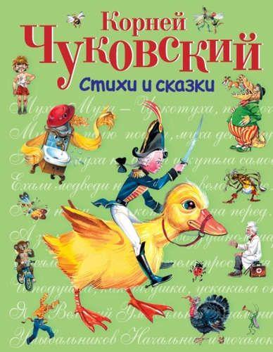 Чуковский Корней Иванович Стихи и сказки