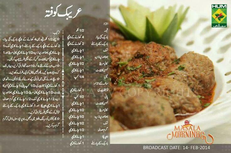 Freezer Cake Recipe In Urdu: Pakistani Food