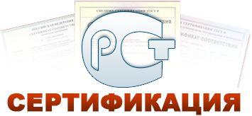 Сертификация Интегрированных Систем Менеджмента / Росстандарт