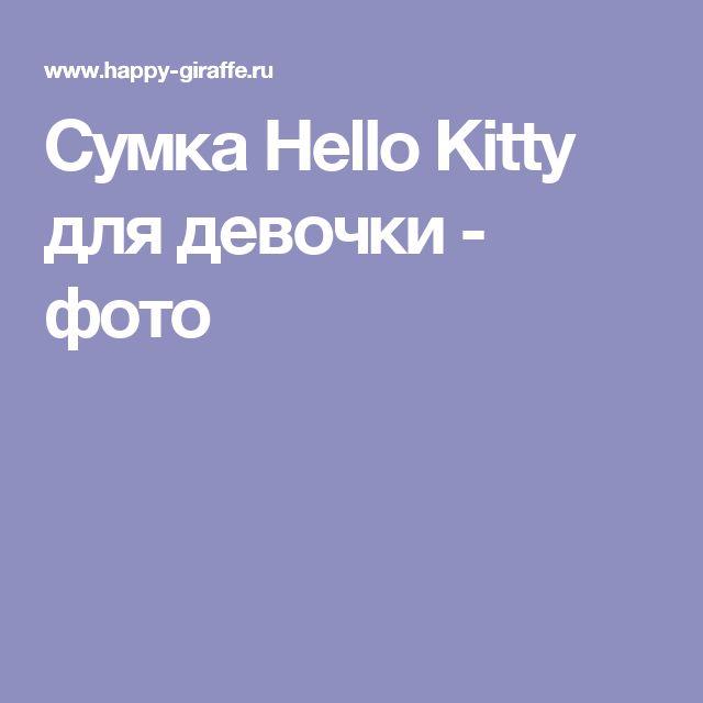 Сумка Hello Kitty для девочки - фото