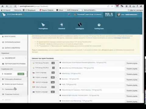 PostingBluesПостинг Блюз   инструмент для оптимизации работы интернет   ...