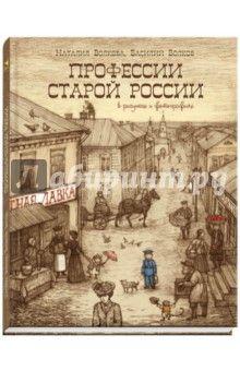 Волкова, Волков - Профессии старой России в рисунках и фотографиях обложка книги