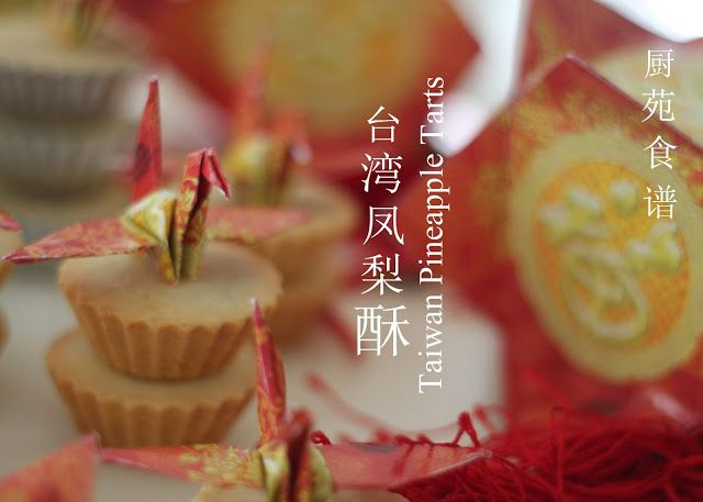 厨苑食谱: 心情 。台湾凤梨酥 (Taiwan Pineapple Tarts)
