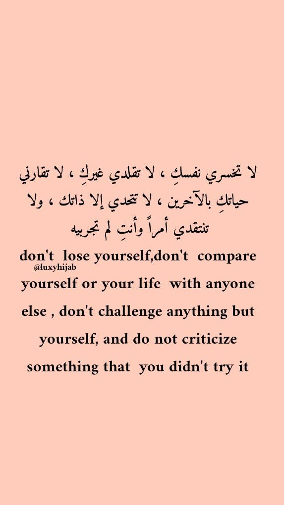 Pin By Luxyhijab On Luxy Hijab Quotes اقتباسات لوكسي حجاب Words Quotes Social Quotes Mood Quotes