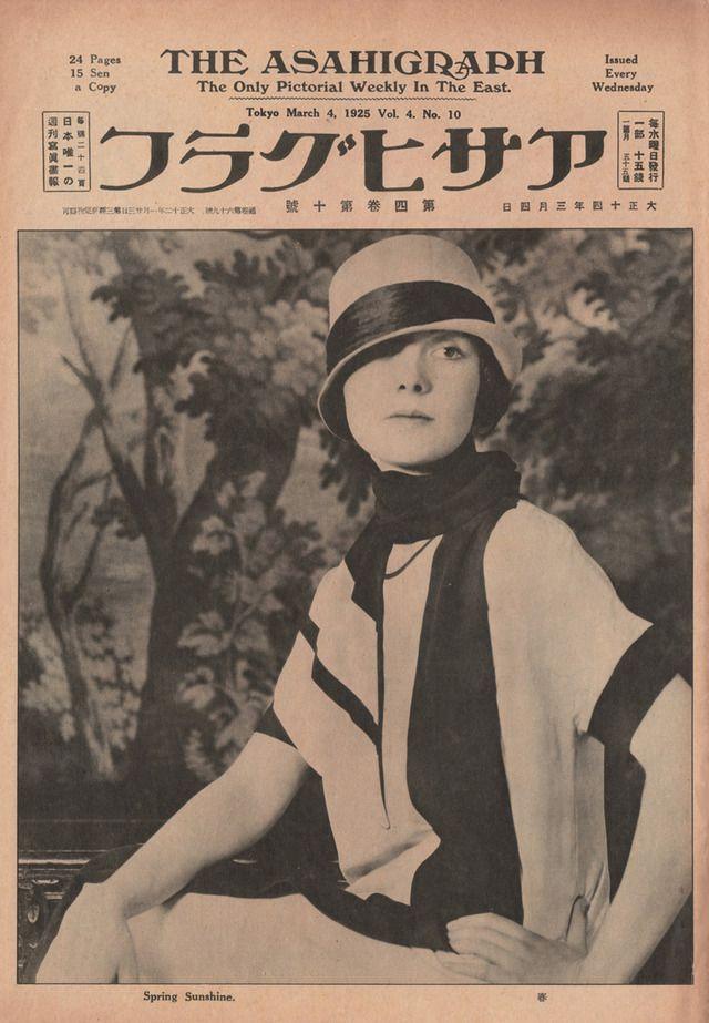 Spring issue of Asahi Graph, Tokyo, 4 March, 1925. #ArtDeco #Moga #JapaneseFlapper