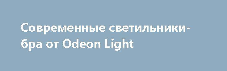 Современные светильники-бра от Odeon Light https://www.lustra-market.ru/blog/sovremennye-svetilniki-bra-ot-odeon-light/  Современный стиль – это один из наиболее модных и востребованных стилей интерьера. Что такое современный стиль? Это довольно широкое понятие. В сфере дизайна интерьеров обычно под современным стилем подразумевают новое переосмысление классики, лаконичные светильники хай-тек и светильники оригинальных форм. Для примера рассмотрим все модные формы современных бра на примере…