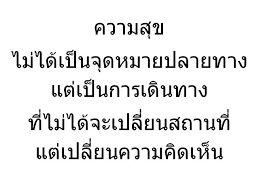"""Résultat de recherche d'images pour """"écriture thailandaise tatouage"""""""