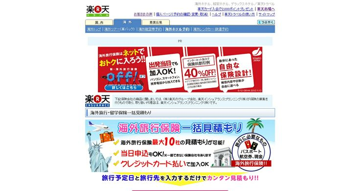 【海外】新サービス海外旅行保険らくらく一括見積もり シンプル 赤 白 http://travel.rakuten.co.jp/kaigai/support/hoken/