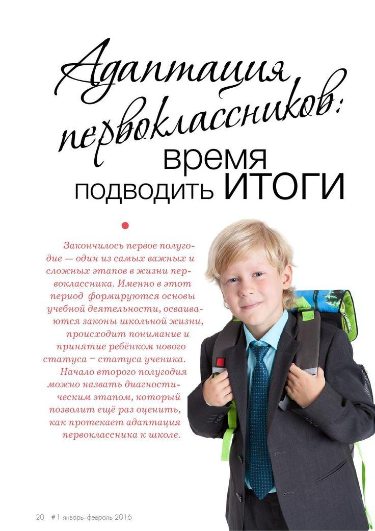 Школьный звонок № 1 2016  Журнал для родителей