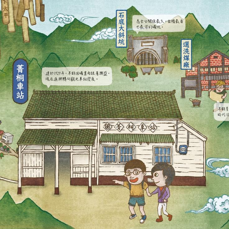 Jingtong Station 菁桐車站,台灣平溪線