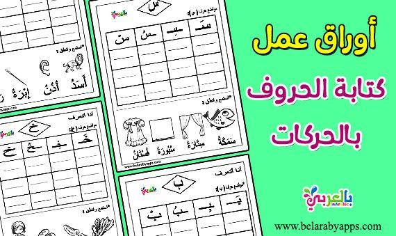 اوراق عمل لتدريب الاطفال على كتابة الحروف الهجائية بالحركات والسكون اوراق عمل مواضغ حروف اللغة العرب Kids Learning Activities Arabic Kids Alphabet Worksheets