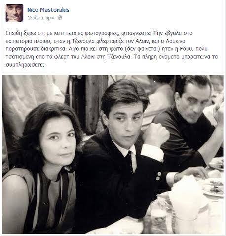 diaforetiko.gr : tzeni1 Όταν η Τζένη Καρέζη φλέρταρε με τον Αλέν Ντελόν!!!