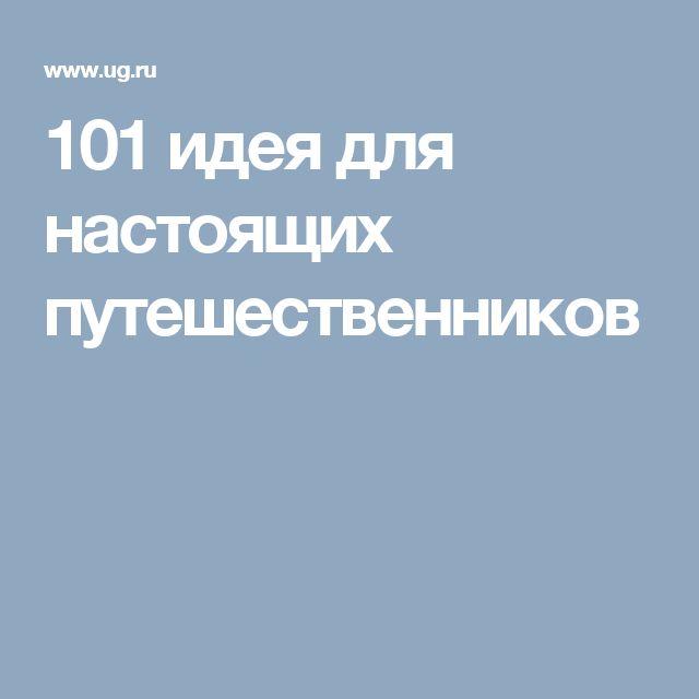 101 идея для настоящих путешественников