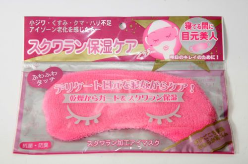 Pink Color Sleep Shade A Smooth EYE Mask EYE Cover   eBay