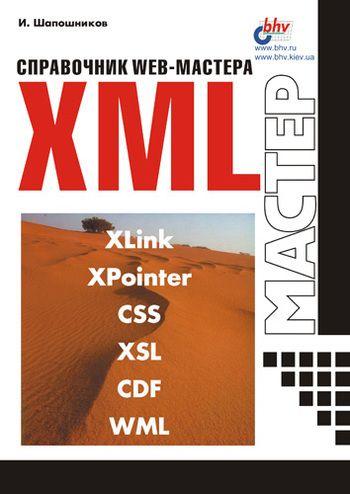 Справочник Web-мастера. XML #книги, #книгавдорогу, #литература, #журнал, #чтение, #детскиекниги, #любовныйроман