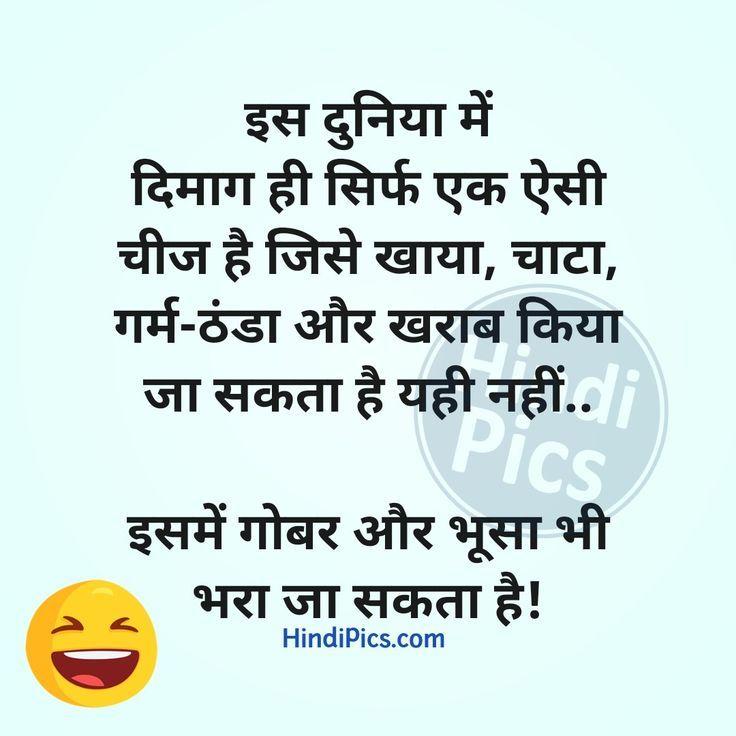 Good Morning Joke Hindi Funny Status Quotes Jokes Quotes Fun Quotes Funny