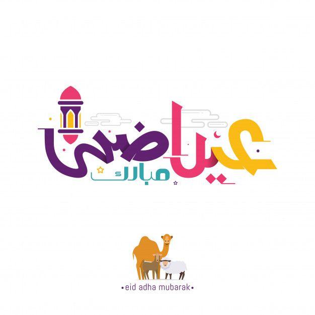 Eid Adha Mubarak With Cute Calligraphy Premium Vector Freepik Vector Eid Ul Adha Eid Images Eid Adha Mubarak