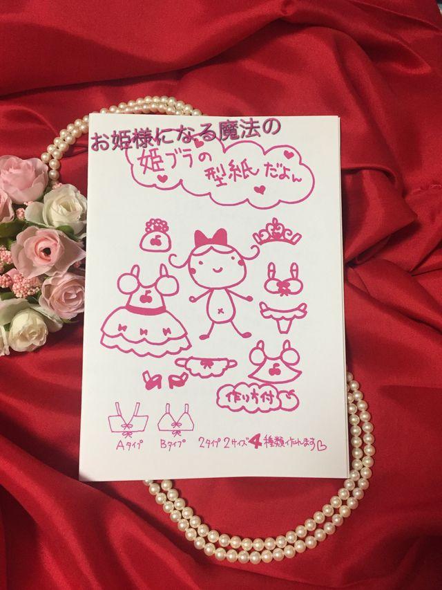 アトリエあっぷる♡ぱい 姫ブラ型紙(ゆるブラ1.2の作り方付き)