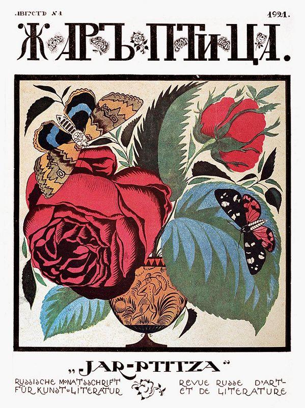 Сергей Васильевич Чехонин (1878-1936гг). - Музей рисунка