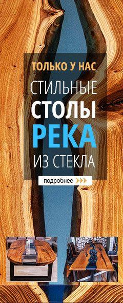 TABLE RIVER. Original tables of solid wood (slab) and glass | Столы РЕКА ИЗ СТЕКЛА. Оригинальные обеденные и журнальные столы из массива дерева и стекла от мебельной мастерской Хард Массив |   #hardmassive #столыиздерева #столизмассива #дизайнерскиестолы #деревянныестолы #оригинальныестолы #tablewood #tablewooddesign #tablewoodnatural #tablewoodfurniture #tablewoodslab #tableliveedge #столобеденный #столобеденныйдерево #dinnertablewood #столрека #tableriver #tableglasswood #tablewoodmetal
