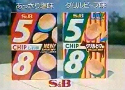 5/8チップス 1979年発売  エスビー