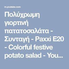 Πολύχρωμη γιορτινή πατατοσαλάτα - Συνταγή - Paxxi Ε20 - Colorful festive potato salad - YouTube