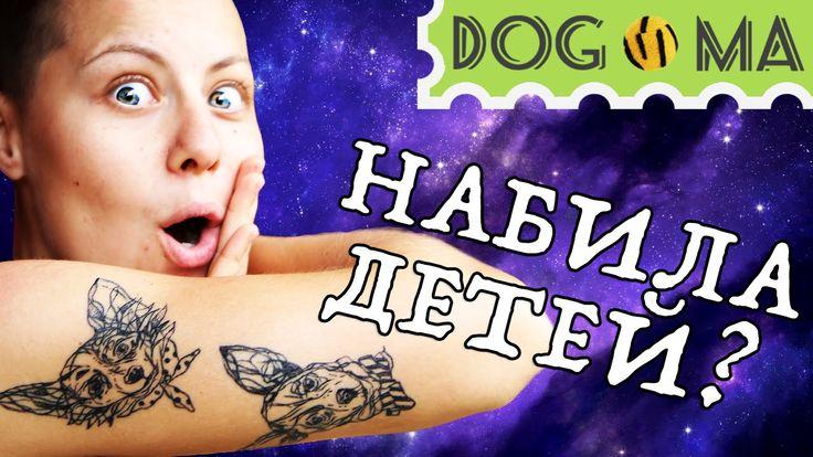 ВСЕ МОИ ТАТУ: Сделала татуировки с собаками?! #тату #татуировки #собаки #татухи