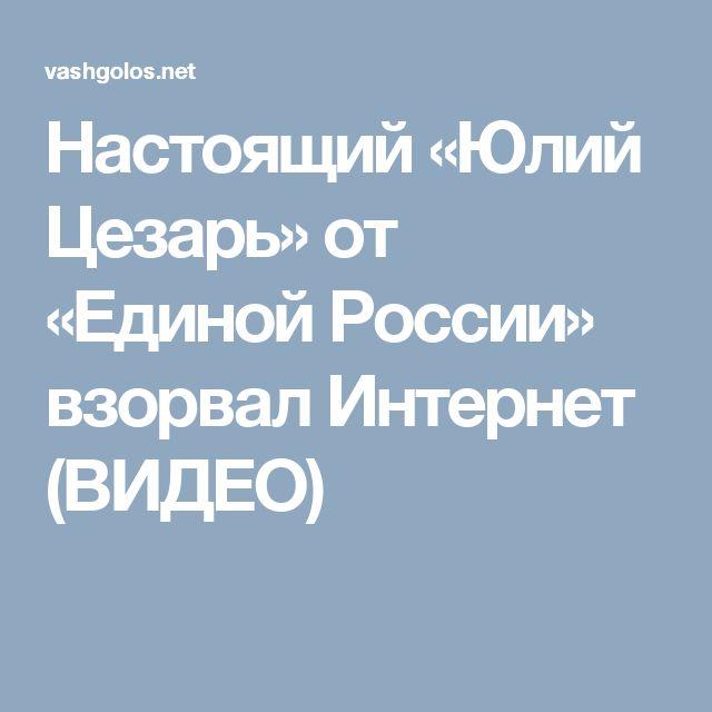 Настоящий «Юлий Цезарь» от «Единой России» взорвал Интернет (ВИДЕО)
