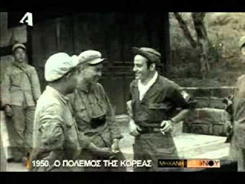 '50  Οι Έλληνες στρατιώτες στον πόλεμο της Κορέας