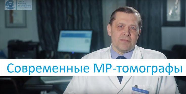 Современные МР-томографы.  Современные МР-томографы в Центре Лучевой Диа...