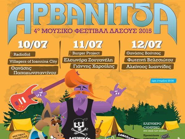 Μουσικό Φεστιβάλ Δάσους Αρβανίτσας 2015