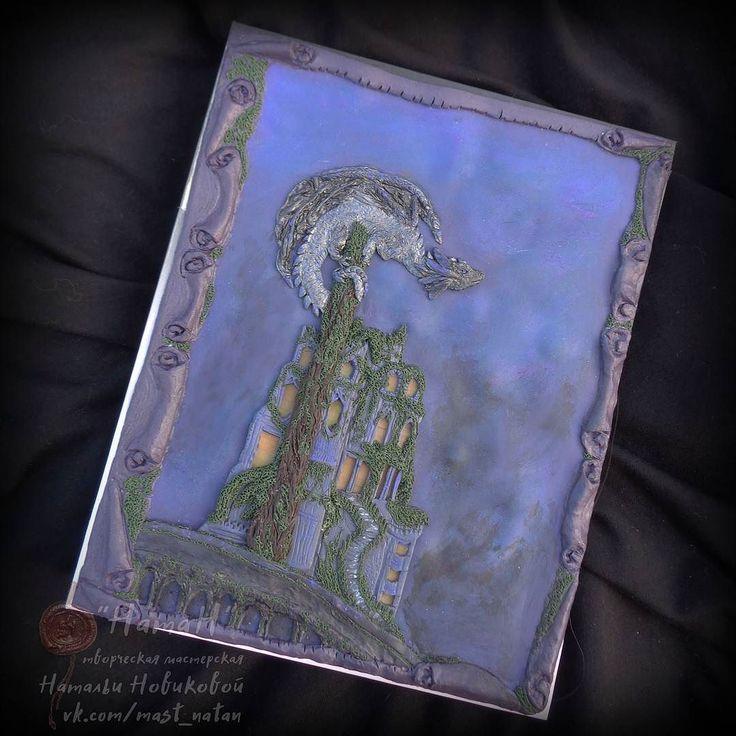 """Рада представить вам своё новое творение ставшее соединением и замков и драконов и старины-многого из того что я люблю!  Блокнот """"Драконье логово""""  Старинный замок совсем зарос мхом и плющом однако в его окнах по ночам горит свет. Кто же отважился жить в опасном соседстве с драконом полюбившим прилетать сюда?  _____  #маст_НатаН #дракон #блокнтсдраконом #драконы #фэнтезимир #фэнтези #dragon #fantasy #fantasyteam #fantasylife #fantasyworld #блокнот #купитьблокнот #ежедневник"""