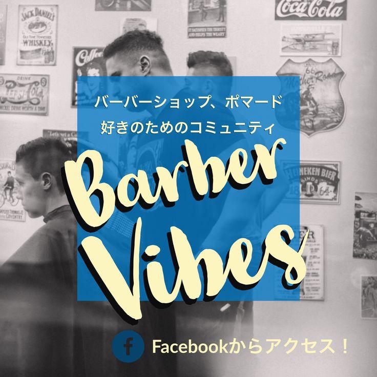 FacebookコミュニティBarber Vibes