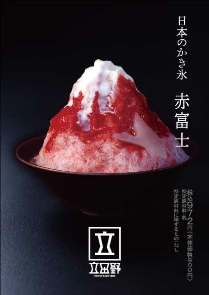 日本のかき氷「赤富士」