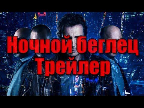 Ночной беглец Трейлер на русском (2015 | HD 720)