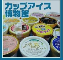 Ice cream City in Ikebukuro Sunshine City