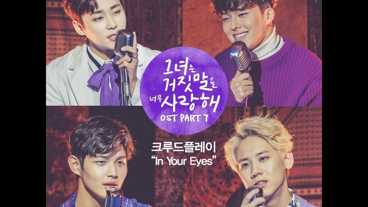 CRUDEPLAY (크루드플레이) - In Your Eyes (The Liar and His Lover OST Part.7)