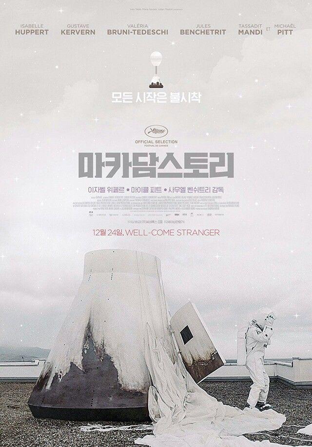 'Macadam Stories' ('Asphalte') 마카담스토리 | 2015 | korean version poster #MacadamStories #Asphalte