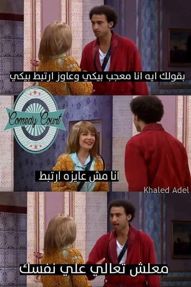 Pin By Dory On Jokes Funny Quotes Arabic Memes Arabic Jokes