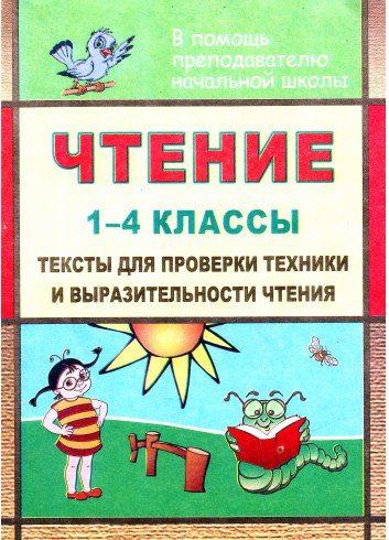 ▫Тексты для проверки техники и выразительности чтения 1-4 классы.<br>▫Повышение скорости чтения. Набор упражнений для скорочтения.