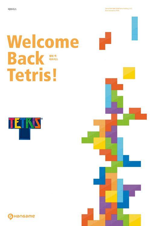 2008년 올해의 온라인게임 포스터 - 한게임 테트리스 minimalist NHN Hangame Tetris poster