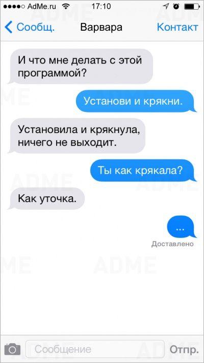 А надо было... селезнем...  http://www.adme.ru/svoboda-narodnoe-tvorchestvo/20-sms-s-dvojnym-smyslom-853410/