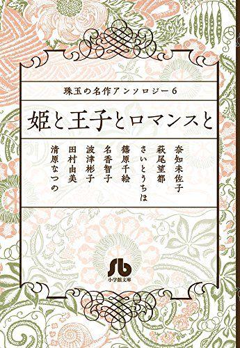 珠玉の名作アンソロジー 6 「姫と王子とロマンスと」 (小学館文庫 珠玉の名作アンソロジー 6) 明治・大正の本