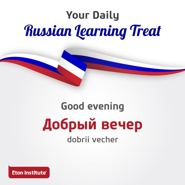 Greet your friends in Russian tonight. Try out and share!
