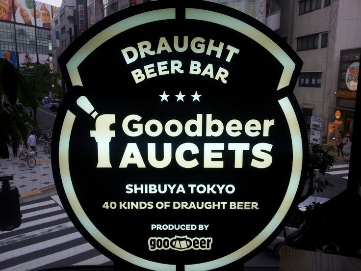 Goodbeer faucets (グッドビア ファウセッツ) in 渋谷区, 東京都
