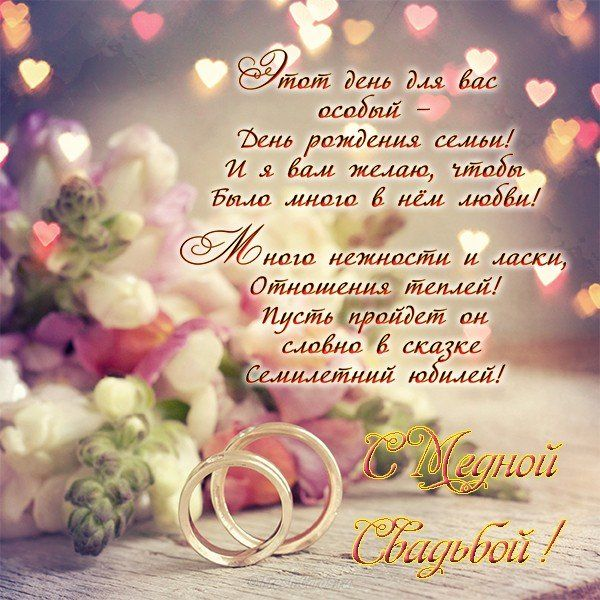 mednaya-svadba-pozdravleniya-otkritki foto 6