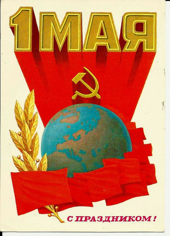 Planet  USSR  Red Flag  Vintage Russian Postcard by LucyMarket, $3.99