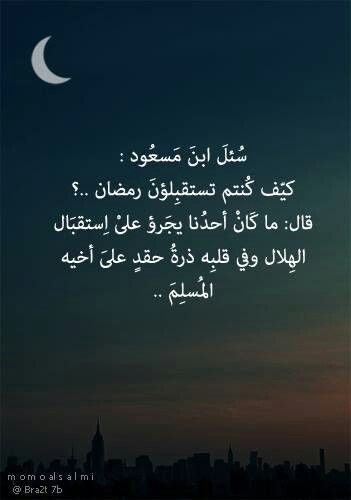 استقبال رمضان...
