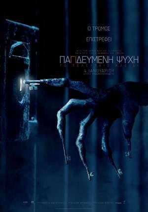 Η κριτική του Athens24.gr για την ταινία: Παγιδευμένη Ψυχή: Το Τελευταίο Κλειδί (Insidious: The Last Key)