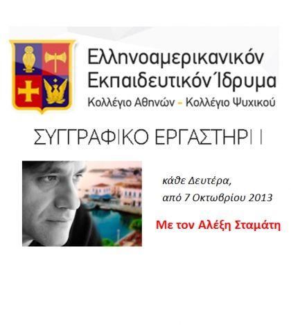 ΣΥΓΓΡΑΦΙΚΟ ΕΡΓΑΣΤΗΡΙ I
